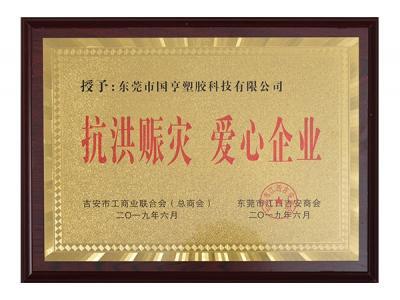 Ji'an Chamber of Commerce-Anti-Flood Love Certificate