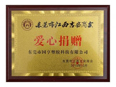 Ji'an Chamber of Commerce-Love Donation Certificate