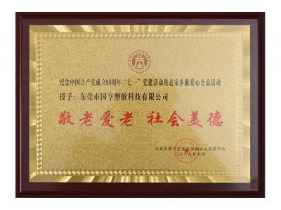 Ji'an Chamber of Commerce-Respect and Love the Old, Social Virtue Certificate