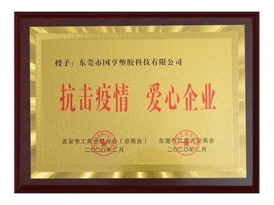 Ji'an Chamber of Commerce-Anti-epidemic Love Certificate