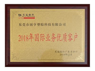 Bank of Communications-2018 International Business Quality Customer Certificate