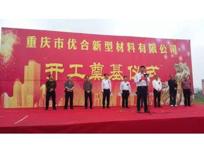 Congratulations to Chongqing Youhe New Material Co., Ltd.