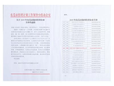 Guoheng Plastics-Dongguan City Cooperative Multiplication Enterprise in 2019