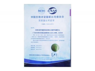 Laboratory accreditation certificate