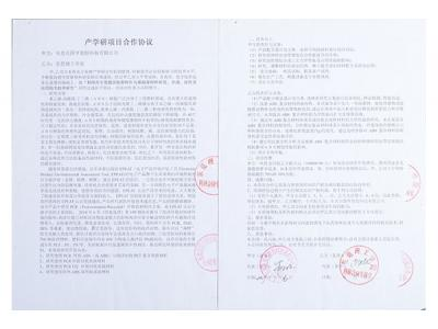 Industry-University-Research Project Cooperation Agreement